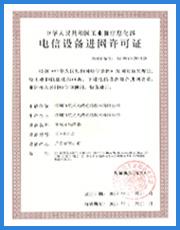 <span>电信设备进网许可证</span>