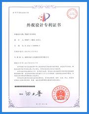 <span>外观设计专利证书</span>